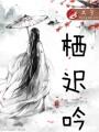 《栖迟吟》长篇连载小说